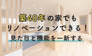 築40年の家でもリノベーションできる!見た目と機能性を一新する