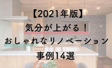 【2021年版】気分が上がる!おしゃれなリノベーション事例14選
