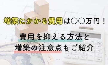 増築にかかる費用は〇〇万円!費用を抑える方法と増築の注意点もご紹介